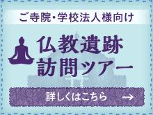 仏教遺跡訪問ツアー