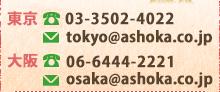 東京/0120-4022-15 03-3502-4022 時間/平日 9:30〜18:00