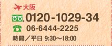 大阪/0120-1029-34 06-6444-2225 時間/平日 9:30〜18:00
