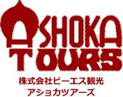 株式会社ビーエス観光 アショカツアーズ