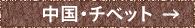 中国・チベット
