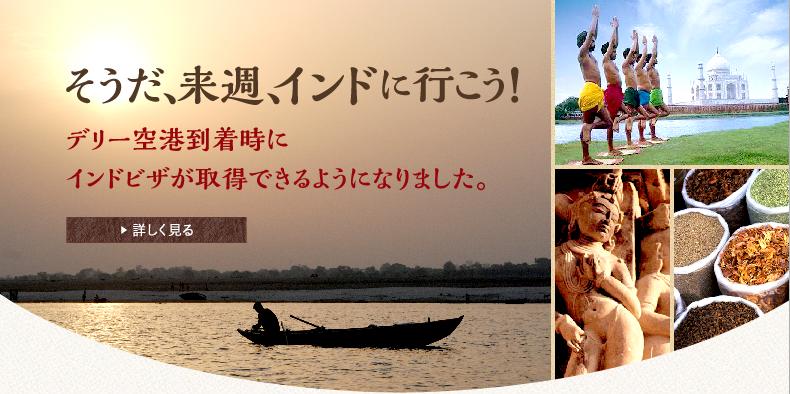 ビーエス観光設立40周年 × エアインディア日本就航60周年 合わせて100年記念キャンペーン