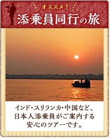 添乗員同行の旅 インド・スリランカ・中国など、日本人添乗員がご案内する安心のツアーです。