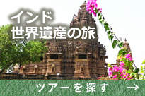 インド世界遺産の旅
