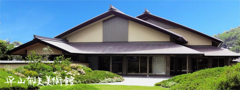 平山郁夫美術館建物